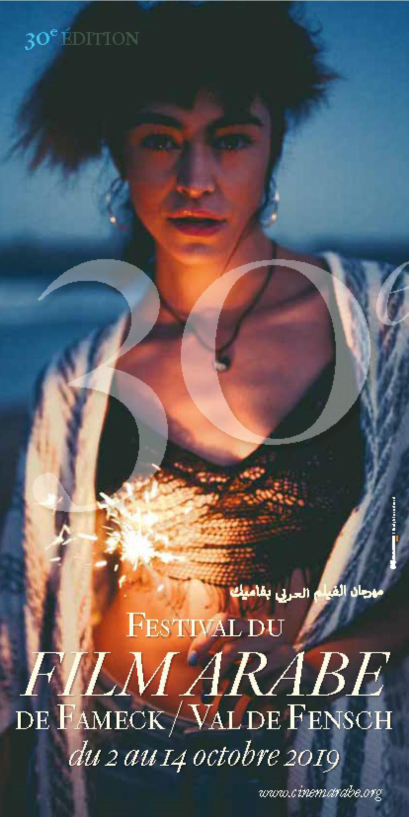 Festival du Film Arabe de Fameck 2019